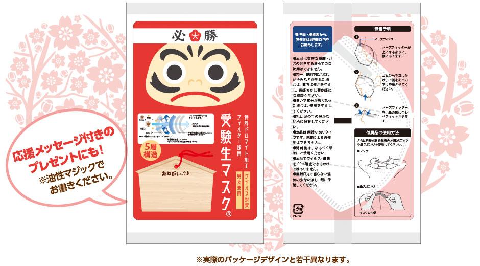 受験生マスクは1枚ずつ個包装