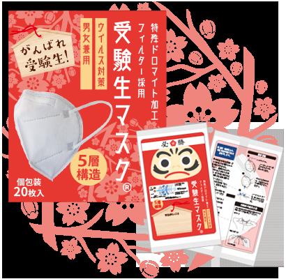 受験生マスクの商品情報