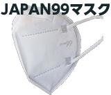 JAPAN99マスク