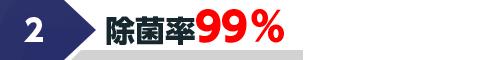 除菌率99%