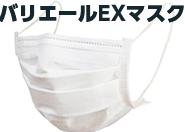 バリエールEXマスク