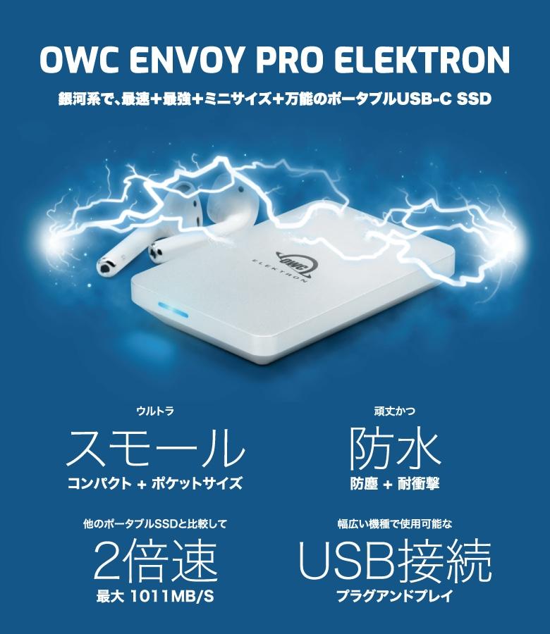 OWC Envoy Pro Elektron 説明1