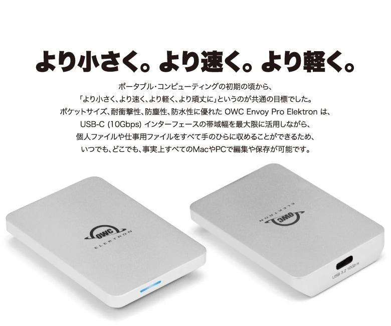 OWC Envoy Pro Elektron 説明3