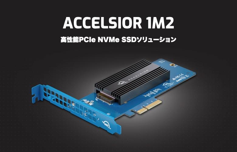 OWC Accelsior 1M2 説明1
