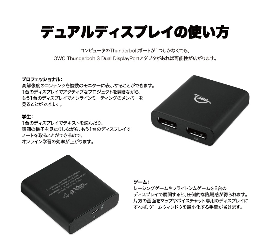 OWC Thunderbolt to Dual DisplayPort Adapter 説明3