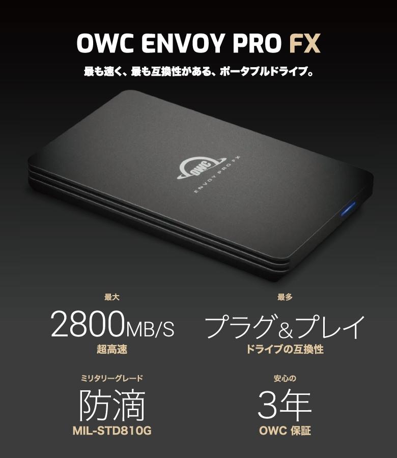 OWC Envoy Pro FX 説明1