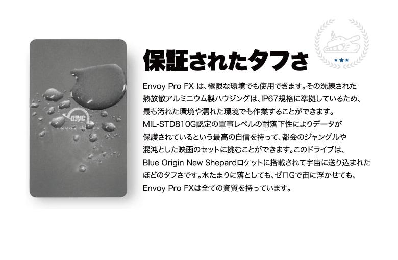 OWC Envoy Pro FX 説明8
