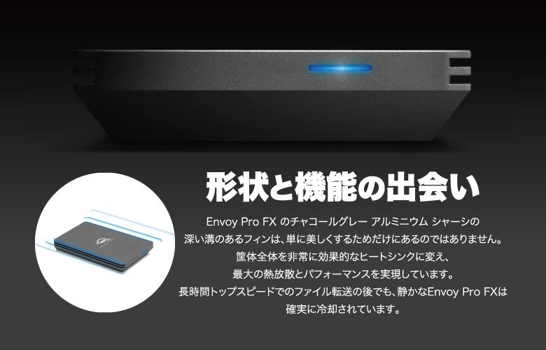 OWC Envoy Pro FX 説明9