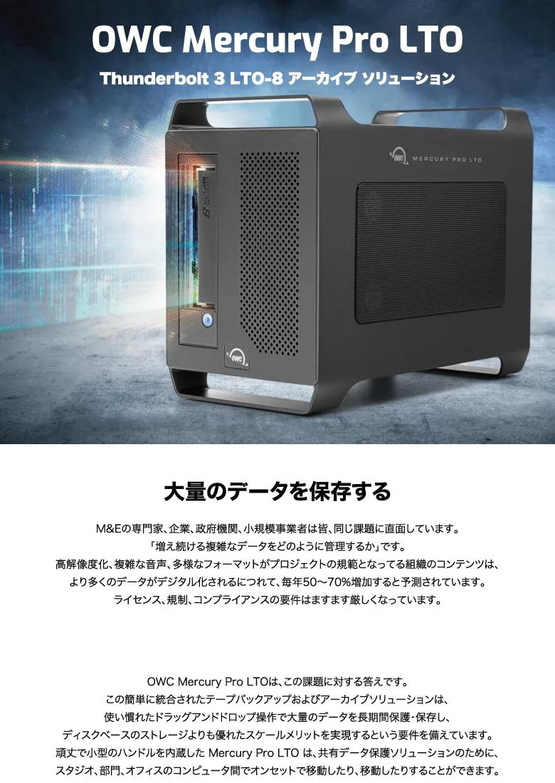 OWC Mercury Pro LTO 説明1