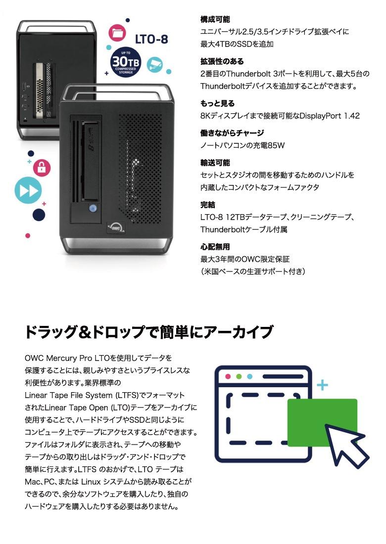 OWC Mercury Pro LTO 説明2