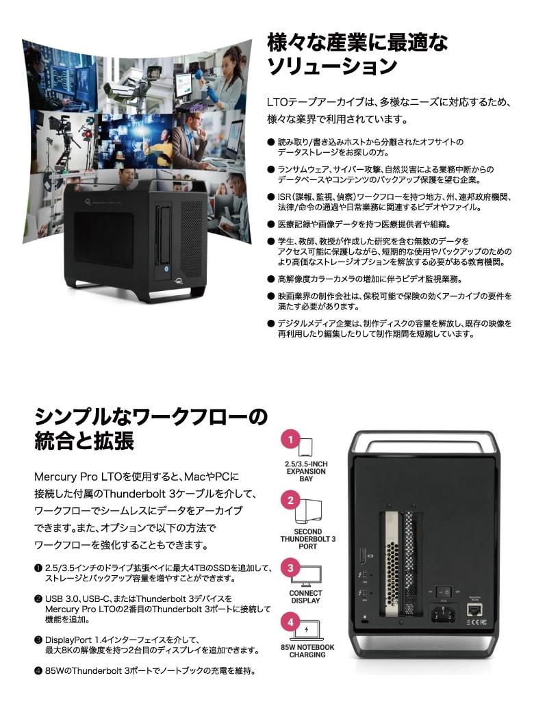 OWC Mercury Pro LTO 説明5
