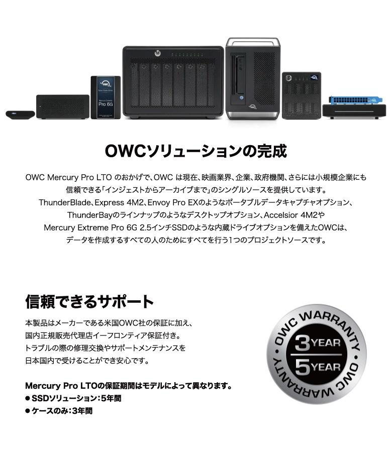 OWC Mercury Pro LTO 説明7