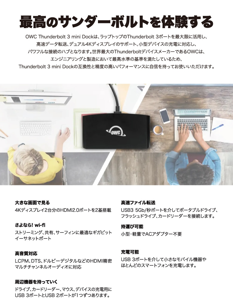Thunderbolt 3 mini Dock 説明2