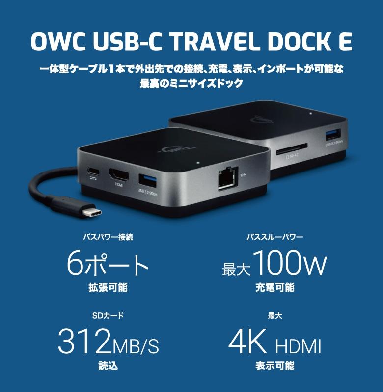 OWC USB-C Travel Dock E 説明1