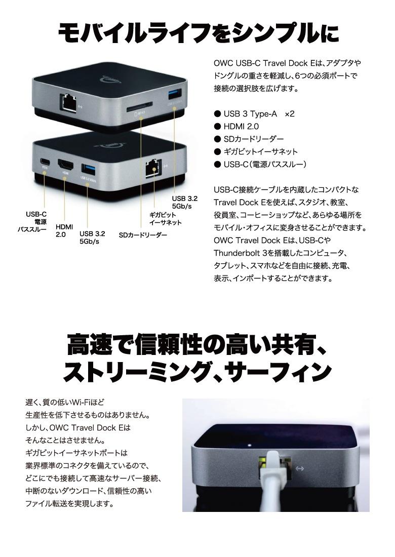 OWC USB-C Travel Dock E 説明4