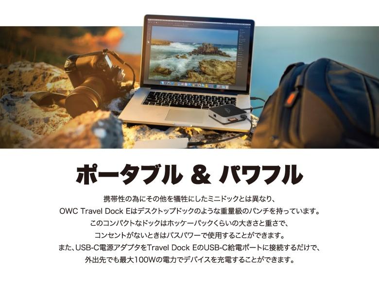 OWC USB-C Travel Dock E 説明5