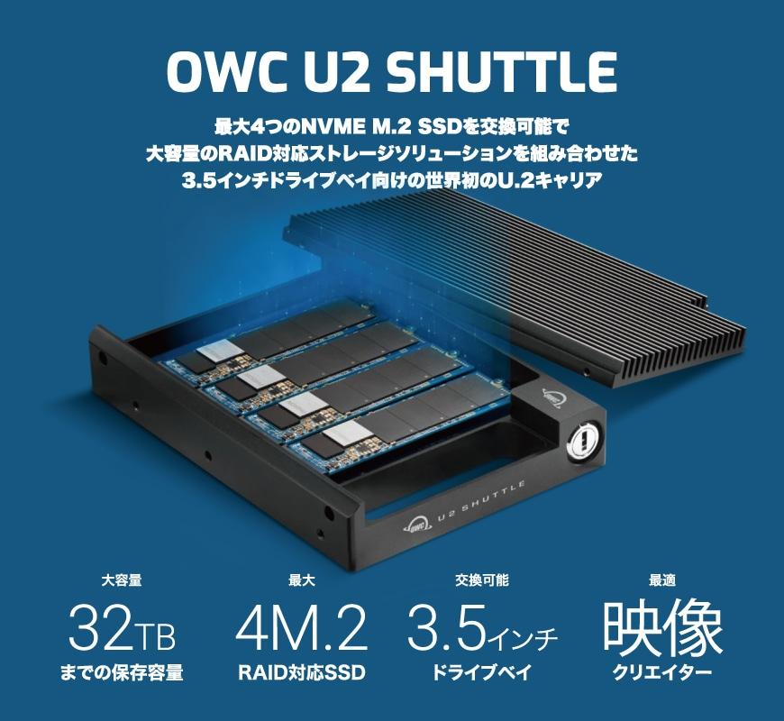OWC U2 Shuttle 説明1