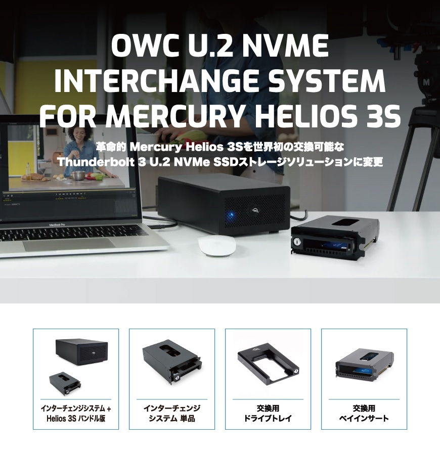 OWC U2 Interchange System 説明1