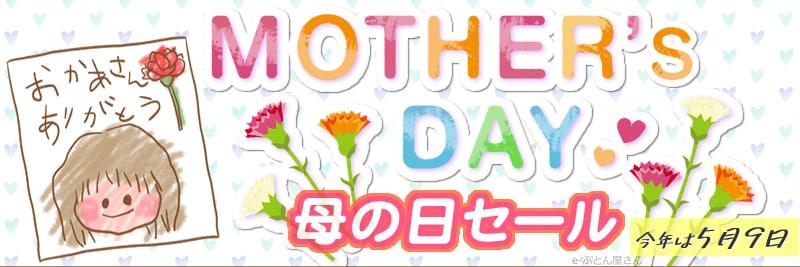 HappyMothersdaySale2021
