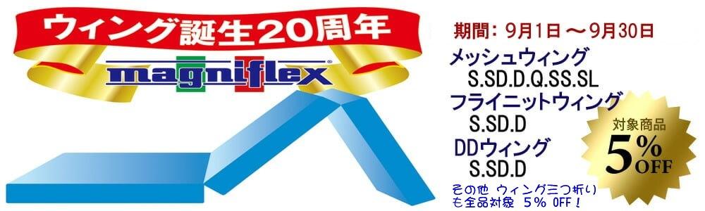 magniflex WING mattress 5% Off Sale