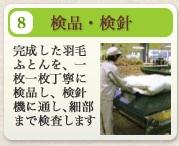 8.検品・検針