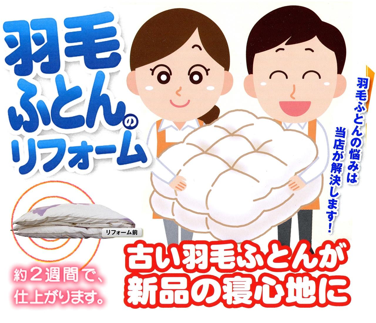 Made in Japan 出雲。寝具の製造メーカーとして140年の歴史と確かな技術があります。