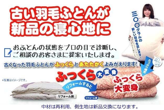 Made in Japan 出雲。寝具の製造メーカーとして140年の歴史と確かな技術があります。古い羽毛ふとんが新品の寝心地に生まれ変わります。
