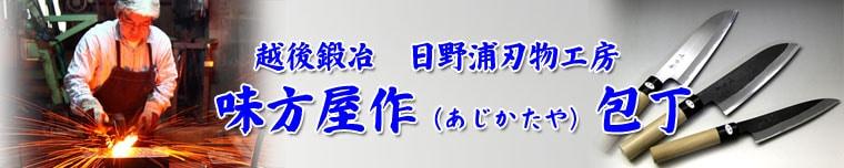 伝統の技で鍛えられた逸品【 日野浦刃物工房 味方屋作包丁】のコーナー