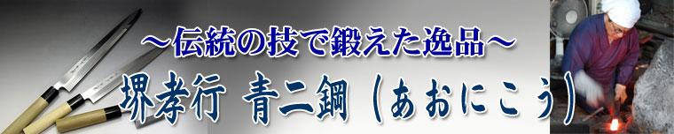 鍛!火をあやつり鉄を鍛える!伝統の【堺孝行青二鋼和包丁 】のコーナー