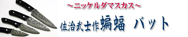 佐治武士(さじたけし)作ニッケルダマスカスダマスカス 【 蝙蝠(バット) 】通販コーナー
