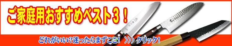 三徳包丁おすすめベスト3