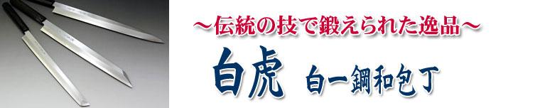 堺孝行【白虎 白一鋼和包丁】通販のコーナー