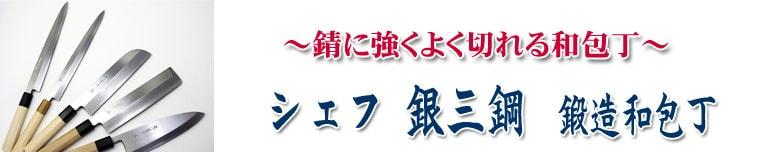 堺孝行【シェフ銀三鋼和包丁】通販のコーナー