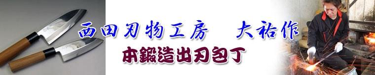 本鍛造の逸品〜【 西田刃物工房 大祐作 本鍛造出刃包丁】通販のコーナー