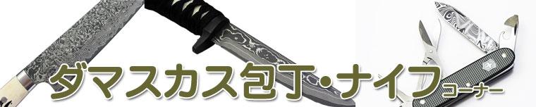 独特の刃紋が美しい、ダマスカス包丁・ダマスカスナイフコーナー