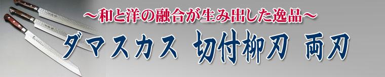 堺孝行【ダマスカス 切付柳刃 両刃 damascus】通販のコーナー