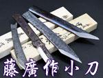 藤廣作小刀
