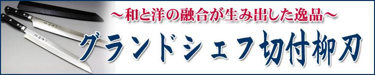 堺孝行【グランドシェフ 切付柳刃】通販のコーナー