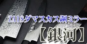 ZA18コバルト鋼ダマスカスミラー【銀河】和式包丁通販コーナー