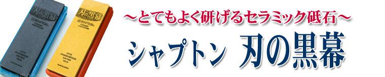 e刃物.com「シャプトン刃の黒幕シリーズセラミック砥石」通販のコーナー