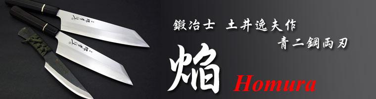 堺鍛冶士 土井逸夫作【堺孝行 焔(ほむら)剣型両刃・カスタムナイフ 】のコーナー