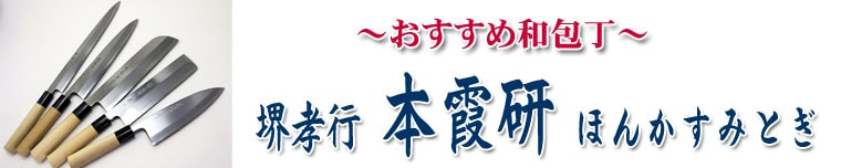 堺孝行【本霞研 和包丁】通販のコーナー