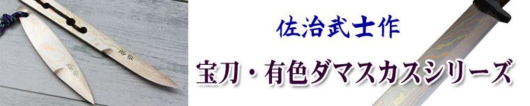 佐治武士(さじたけし)作【 宝刀・有色ダマスカスシリーズ 】通販コーナー