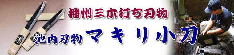 播州三木打ち刃物【池内刃物製作所】の小刀・ナイフをどうぞ!