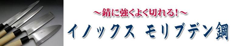 堺孝行【イノックスモリブデン特殊鋼和包丁】通販のコーナー