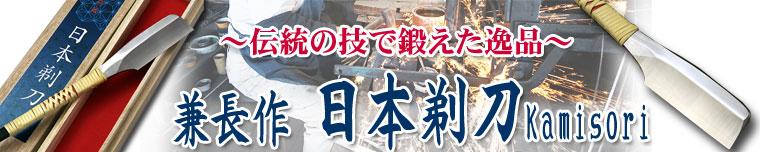 伝統の逸品!【兼長作 日本剃刀(にほんかみそり) 藤巻桐箱入り】通販のコーナー