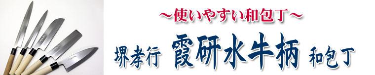堺孝行【霞研水牛柄 和包丁】通販のコーナー