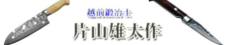 越前鍛冶士片山雄太作鍛造包丁・ナイフ通販コーナー