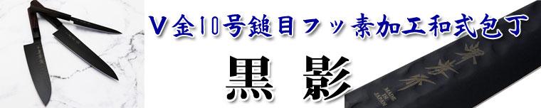 堺孝行【黒影】V金10号鎚目フッ素加工和式包丁通販のコーナー