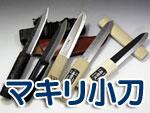 マキリ小刀